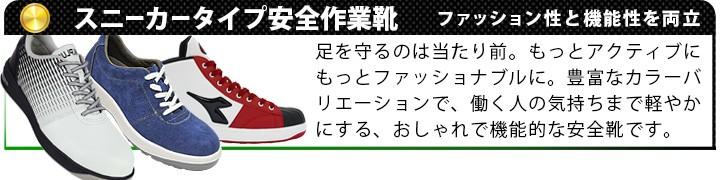 スニーカータイプ安全作業靴