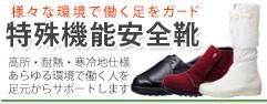 特殊機能安全靴