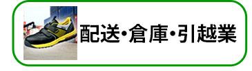配送・倉庫・引越業