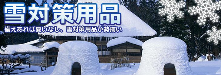 備えあれば憂いなし、雪対策用品が勢揃い