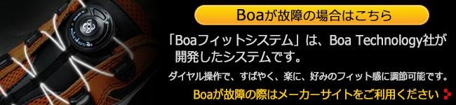 Boaテクノロジーオフィシャル