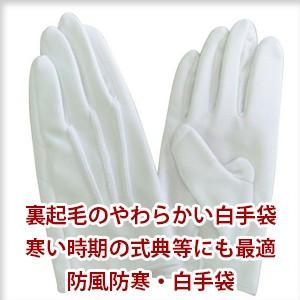 防風防寒 白手袋