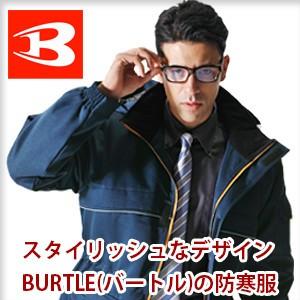 バートル防寒服