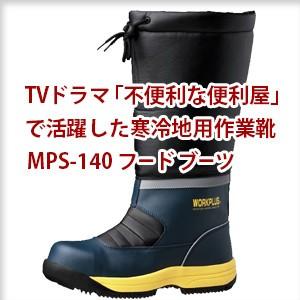 mps-140簡易防水仕様 フード・ブーツタイプ