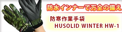 HUSOLID WINTER HW-1