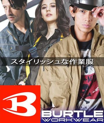BURTLE(バートル) 作業服/作業着
