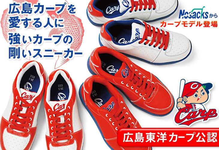 広島東洋カープ公認・カープ安全スニーカー