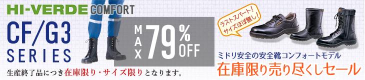 CF/G3特価キャンペーン