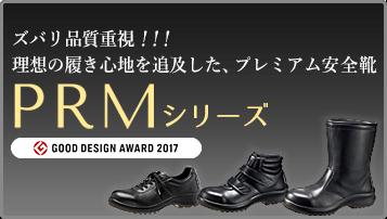 PRMシリーズ