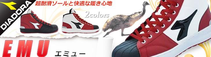 ディアドラ安全靴 エミュー DIADORA EMU