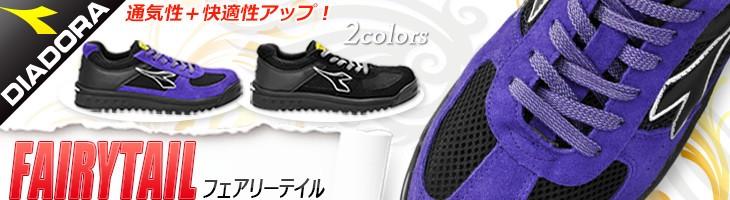 ディアドラ安全靴 フェアリーテイル DIADORA fairytail