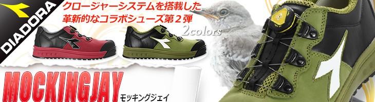 ディアドラ安全靴 モッキングジェイ DIADORA MOCKINGJAY