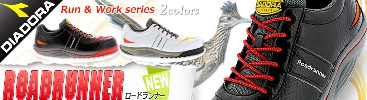 ディアドラ安全靴 ロードランナー DIADORA ROADRUNNER