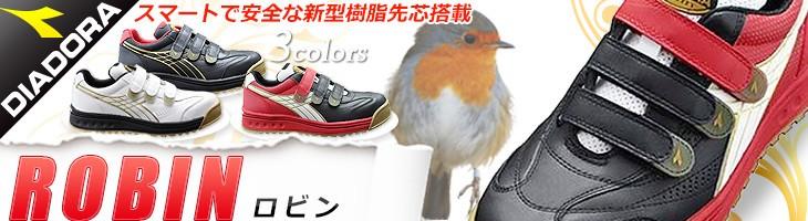 ディアドラ安全靴 ロビン DIADORA ROBIN