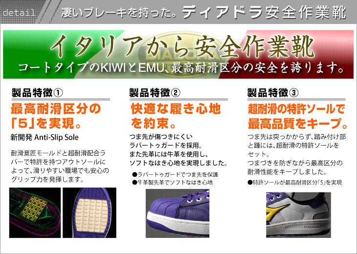 ディアドラ安全作業靴・エミュー/キウイ
