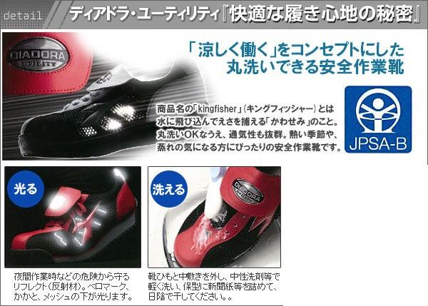 ディアドラ安全作業靴
