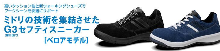 ミドリ安全のG3セーフティスニーカー。安全作業靴