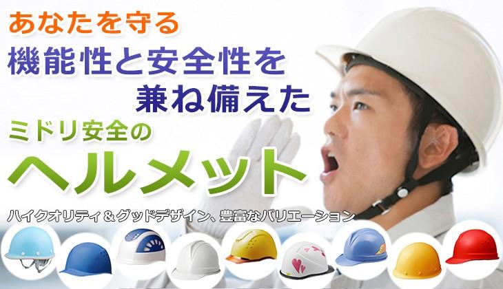 ミドリ安全のヘルメット