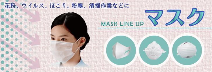 花粉、埃、粉塵、風邪、ウイルス対策にマスク
