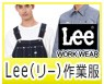 Lee WORKWEAR