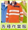 各種ユニフォーム作業服