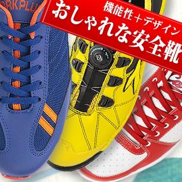 おしゃれな安全靴・作業靴