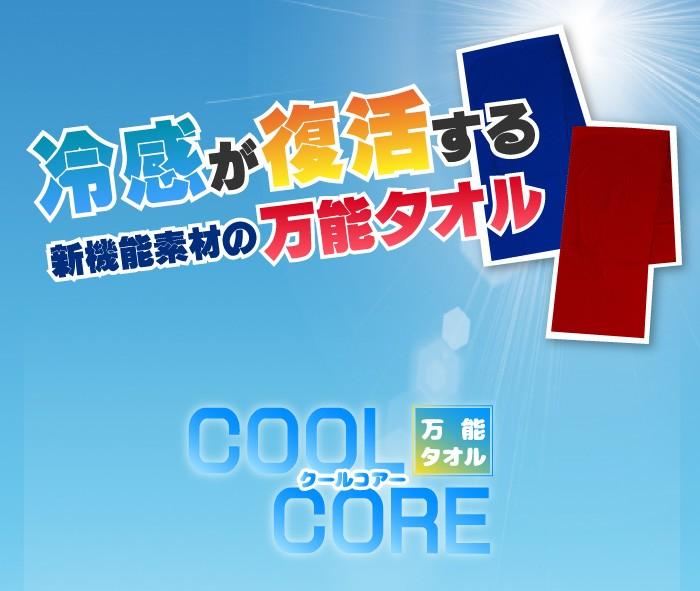 COOL CORE表紙