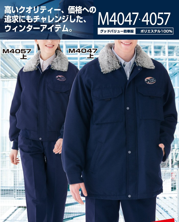 M4047・4057シリーズ1