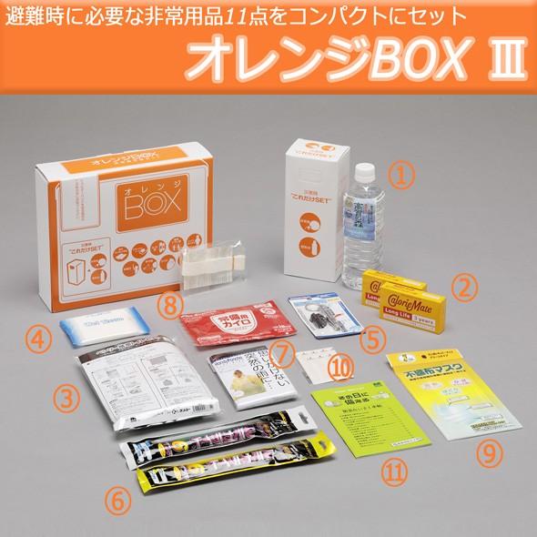 オレンジBOX III セット内容