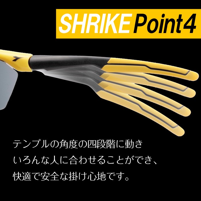 SHRIKE機能説明4