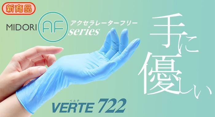 ベルテ722説明1
