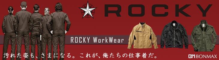 ロッキー作業服