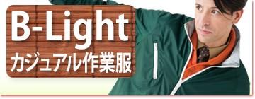 BURTLE(バートル) 作業服・ビーライト
