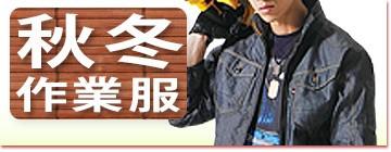BURTLE(バートル) 作業服・秋冬