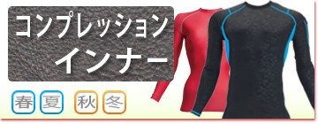 BURTLE(バートル) 作業服・コンプレッションインナー