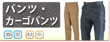 BURTLE(バートル) 作業服・パンツ・カーゴパンツ