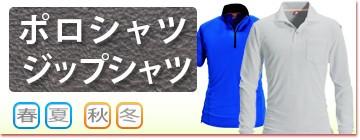 BURTLE(バートル) 作業服・ポロシャツ・ジップシャツ