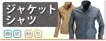 BURTLE(バートル) 作業服・ジャケット・シャツ