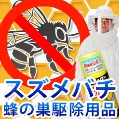 スズメバチ・蜂ノ巣駆除用品