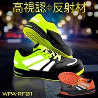 高視認スニーカー安全靴