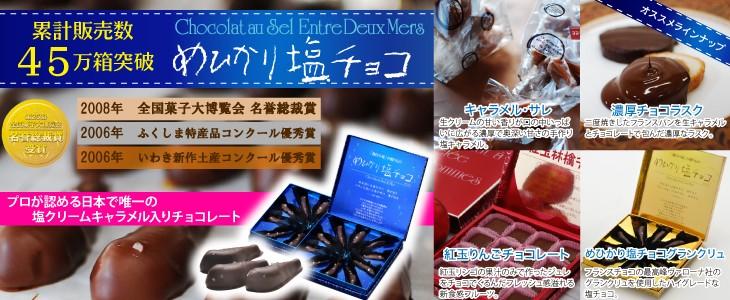 福島県いわき市いわきチョコレートのめひかり塩チョコレート