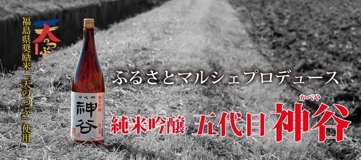 福島県いわき市平神谷地区産米を使用したふるさとマルシェオリジナルの純米吟醸酒。