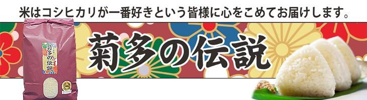 いわき後田コシヒカリ 菊多の伝説