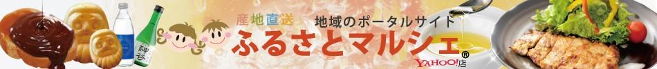 ふるさとマルシェは福島県産品を中心に、世界中の逸品を厳選販売。