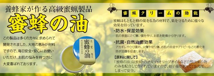 養蜂家が作る国産高級蜜蝋 蜜蜂の油