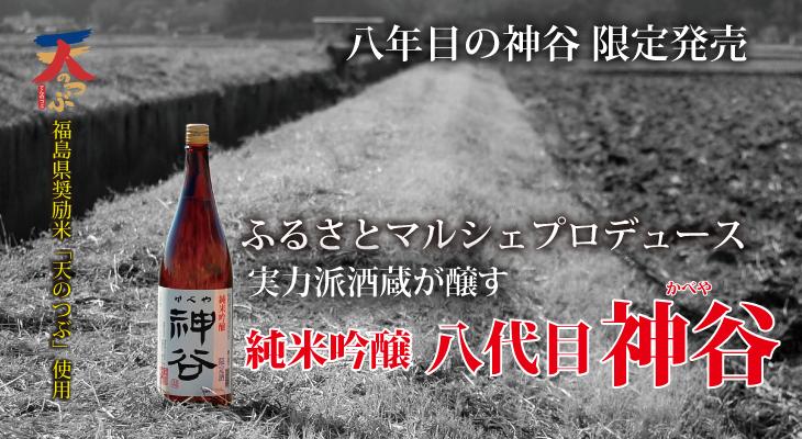 福島県いわき市平神谷地区産米を使用したふるさとマルシェオリジナルの純米吟醸酒。神谷
