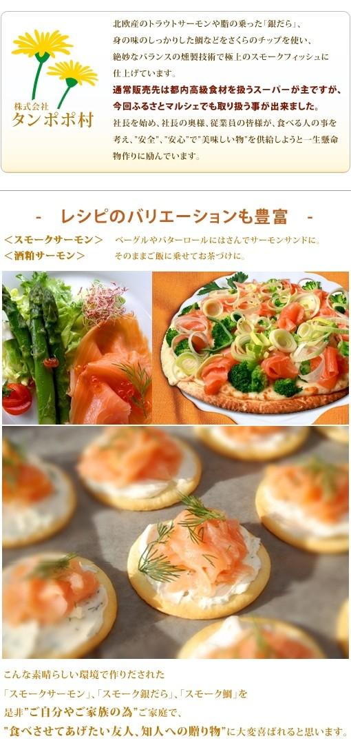 北欧産のトラウトだけを使用し、厳選された原料を桜のチップでスモーク。たんぽぽ村のスモークサーモンは有名百貨店にも常時並ぶ逸品。