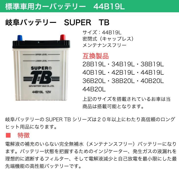 標準車用カーバッテリー 44B19L
