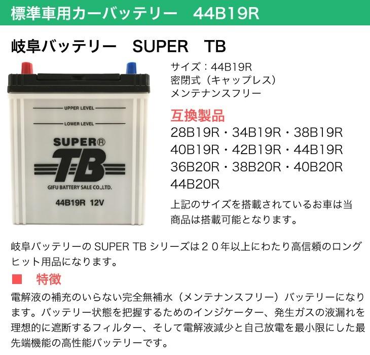 標準車用カーバッテリー 44B19R