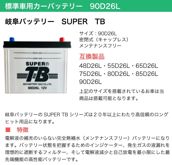 標準車用カーバッテリー 90D26L